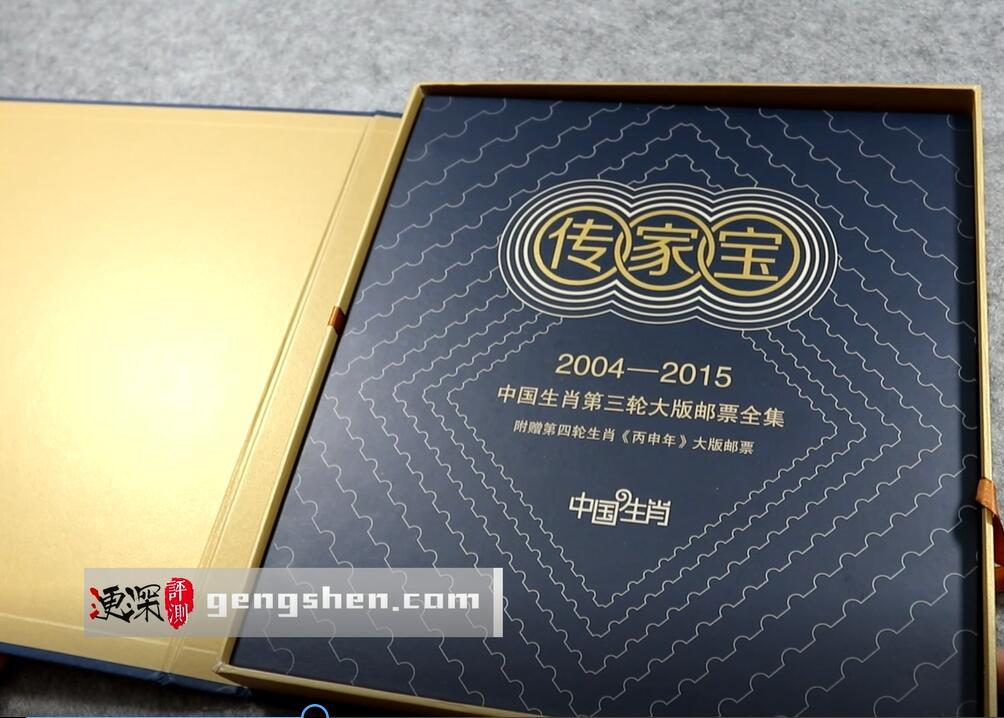 第三轮 生肖 大版 邮票 全集 《中国生肖 传家宝》邮册 开盒 简评