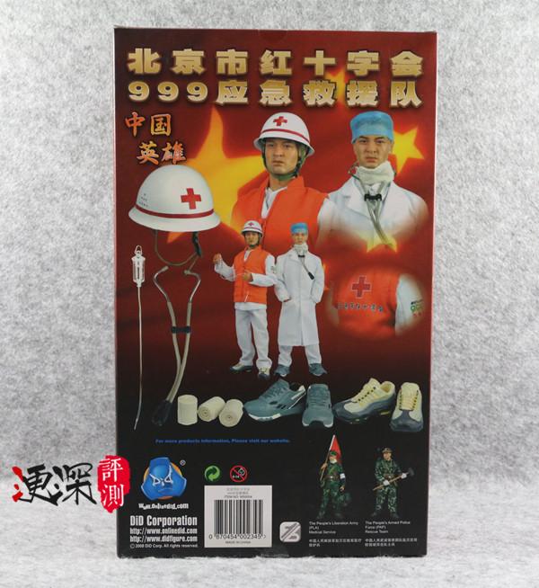 DID 中国英雄 系列 (包含限定卡)汶川9周年 开箱简评 二战和现代军事 第49张