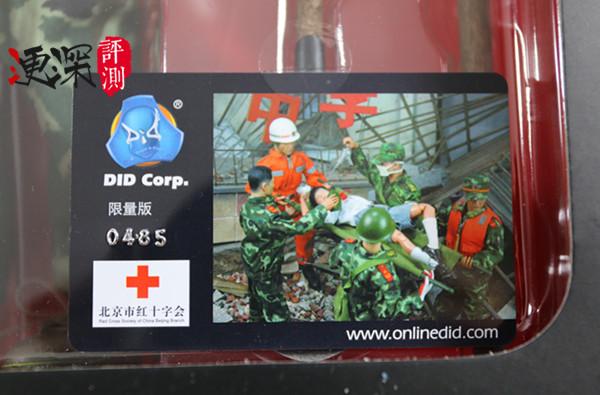 DID 中国英雄 系列 (包含限定卡)汶川9周年 开箱简评 二战和现代军事 第27张