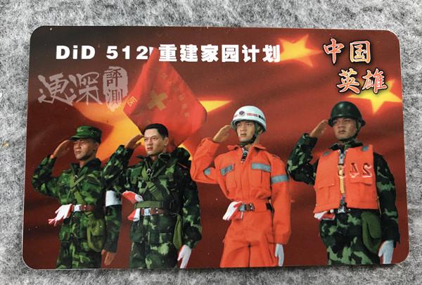 DID 中国英雄 系列 (包含限定卡)汶川9周年 开箱简评 二战和现代军事 第51张