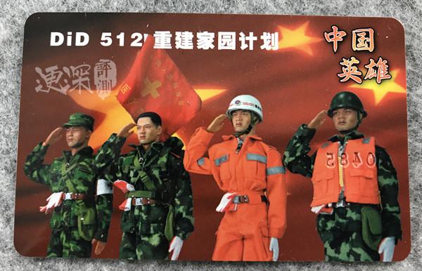 DID 中国英雄 系列 (包含限定卡)汶川9周年 开箱简评 二战和现代军事 第28张